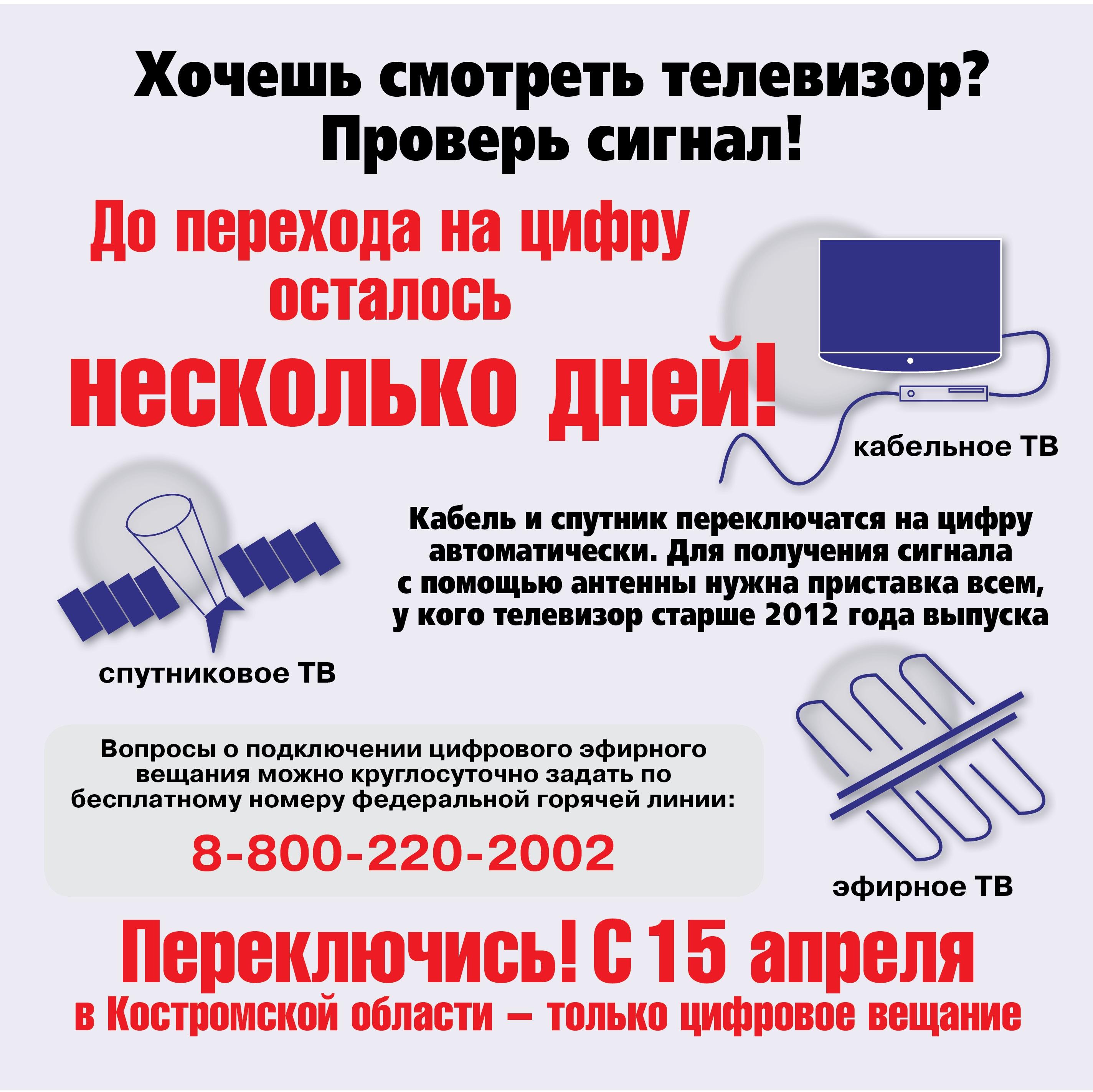 С 15 апреля Костромская область переходит на цифровое телевизионное вещание.