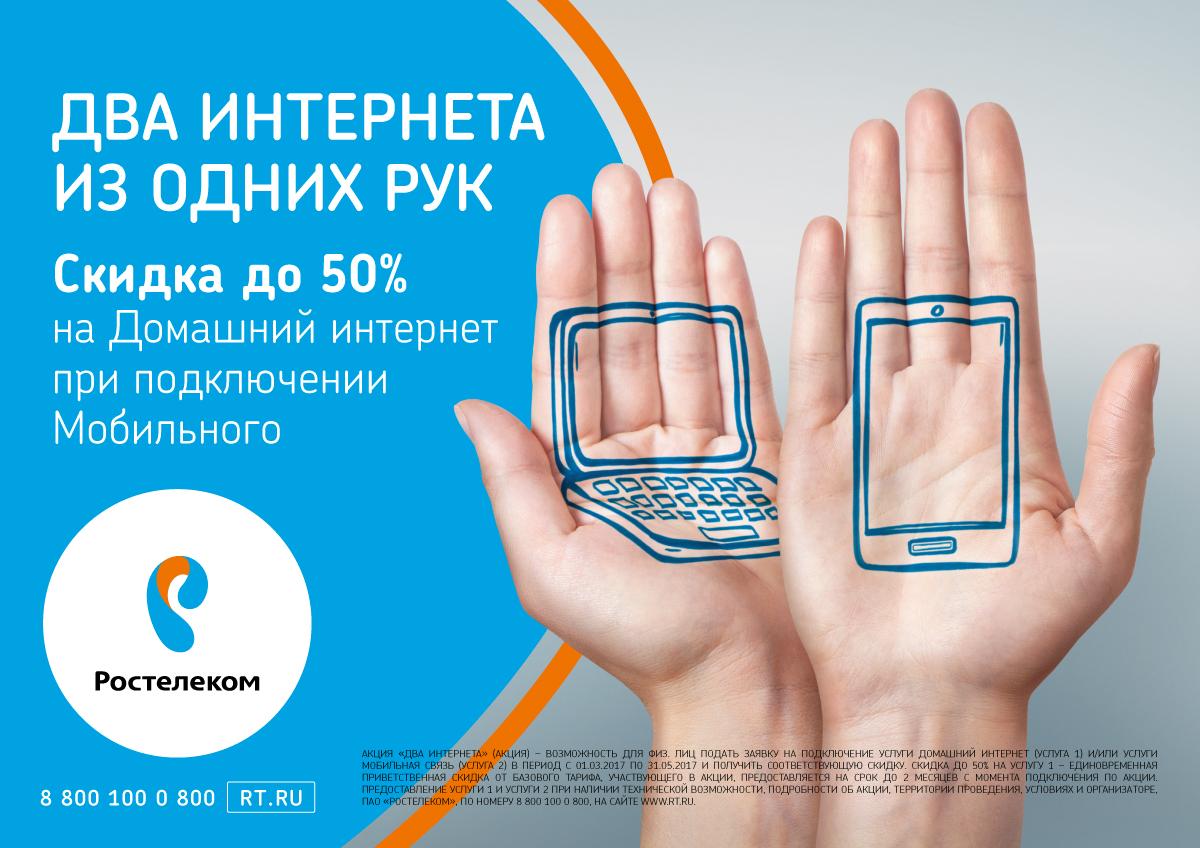 Два интернета: «Ростелеком» делает домашний интернет мобильным