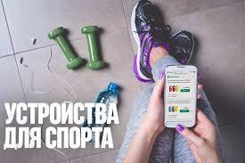 «МегаФон» подготовил топ-5 приложений для здорового образа жизни