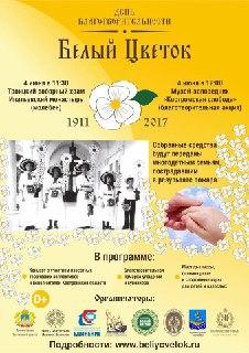 Сегодня в областной столице прошла благотворительная ярмарка «Белый цветок»