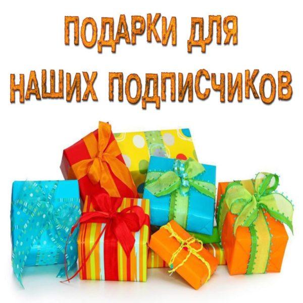 Подарки подписчикам