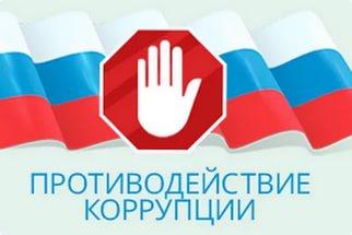 В Костромской области эффективно борются с коррупцией