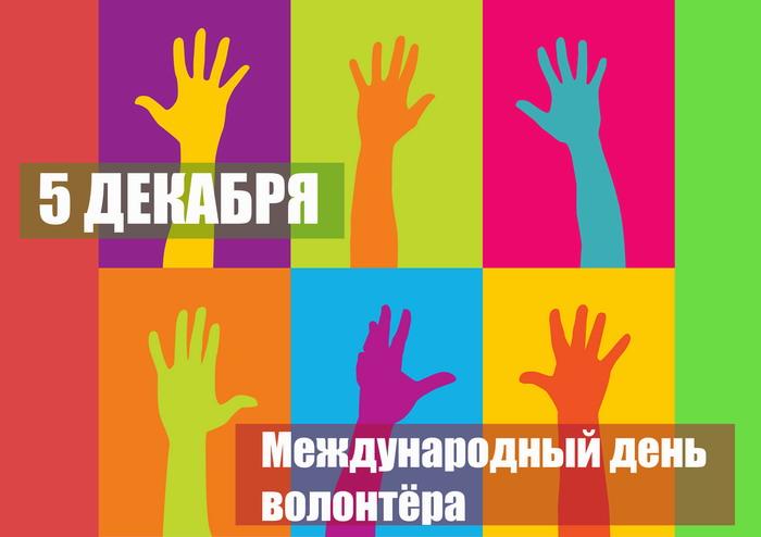 «СТРОИМ БУДУЩЕЕ»: Сегодня — день добровольца
