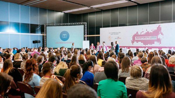 Строим будущее: Всероссийский форум добровольцев