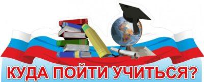 Куда пойти учиться? — Выбор есть!