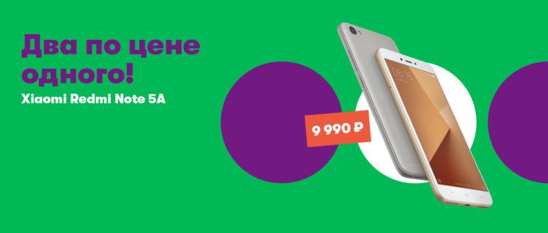 Два смартфона по цене одного: выгодное предложение к 23 февраля и 8 марта
