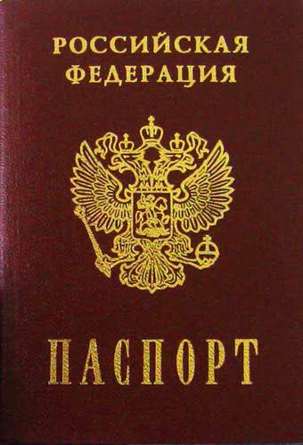 Паспорт в режиме экономии.