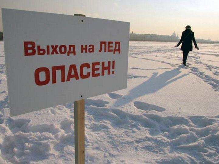 Региональное управление МЧС: выход на весенний лед – опасен для жизни