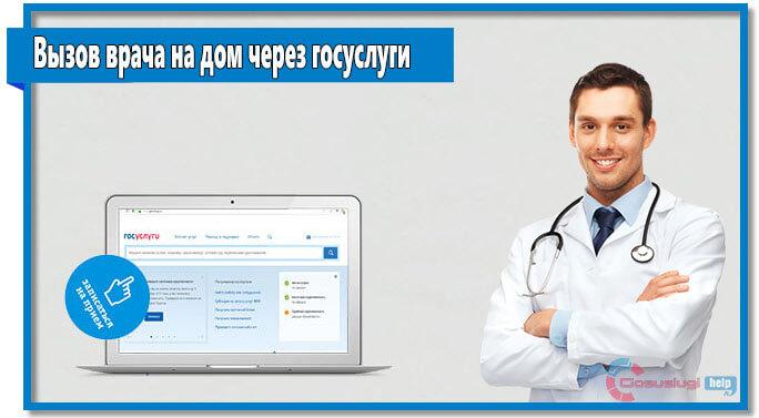 Вызов врача на дом через госулуги