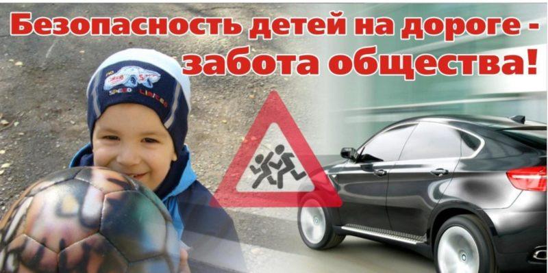 Новости ГИБДД :«Безопасная дорога – защити своего ребенка»