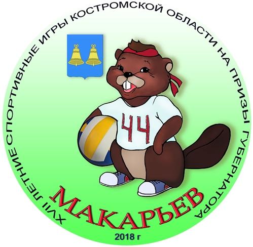 Спортивная жизнь:  Макарьев — столица спортивной жизни области… на ближайшие дни