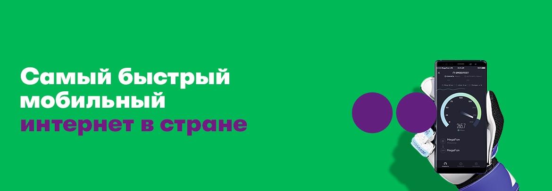 «МегаФон» в России снова стал самым быстрым оператором.