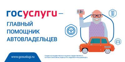 Оформить водительское удостоверение со скидкой можно через портал госуслуг