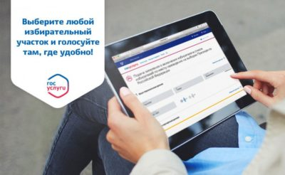 «Мобильными избирателями» стали более 100 тысяч граждан России