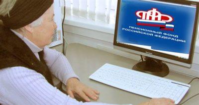 Услуги ПФР через интернет