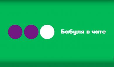 Долгожданное продолжение видео-проекта «Бабуля в чате» от МегаФона