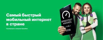 «МегаФон» признан самым быстрым оператором в России