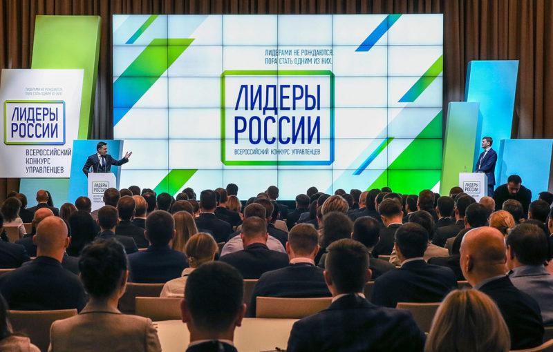 Число заявок на конкурс «Лидеры России» за пять дней превысило 50 тыс.