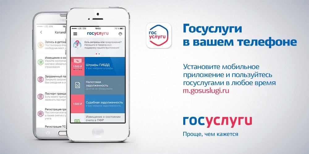 Мобильное приложение портала Госуслуг всё более популярно.