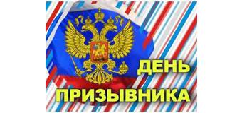 День призывника  В Кремлёвские войска и в Президентский полк