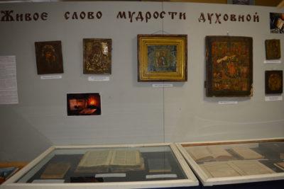 Музей приглашает: Живое слово мудрости духовной