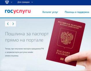 Порядок получения загранпаспорта детям