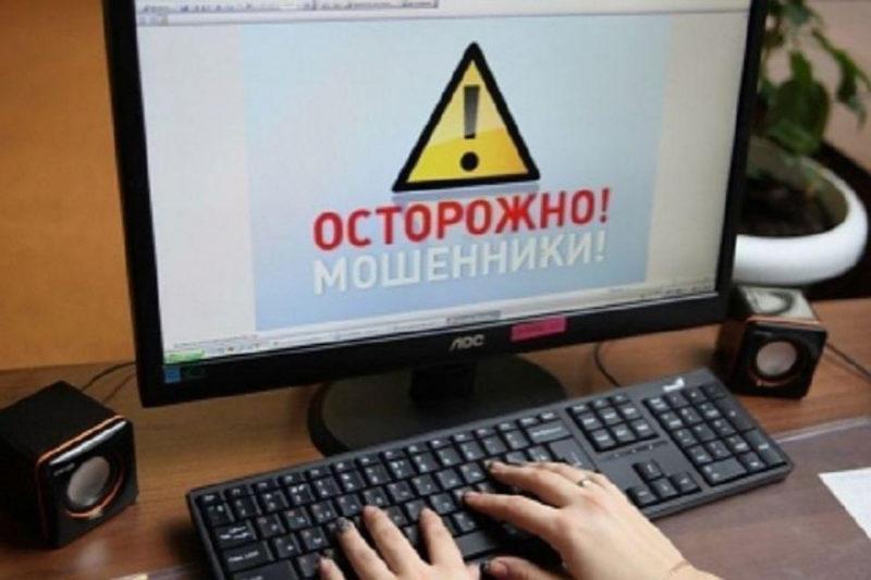 Не дайте себя обмануть!  Мошенники вовсю орудуют в Интернете