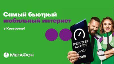 Замеры пользователей снова подтвердили: «МегаФон» — оператор с самым быстрым интернетом в Костромской области