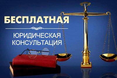 Сегодня в Костромской области — День бесплатной юридической помощи