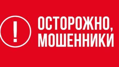 Жителей Костромской области предупреждают о новом виде мошенничества