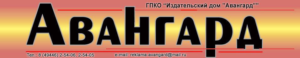 """Государственное предприятие Костромской области """"Издательский дом """"Авангард"""""""""""
