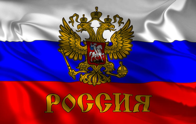 Под флагом России мы едины!
