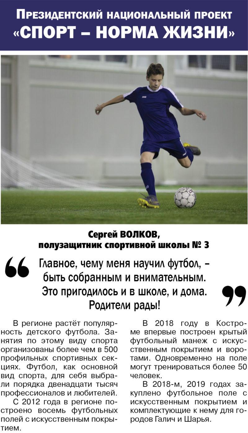 Нацпроект «Спорт — норма жизни»