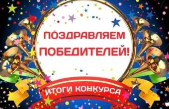 В Международном рождественском конкурсе-фестивале «В ожидании чуда» приняла участие МБУ ДО школа искусств «Гармония» г. Мантурово Костромской области.