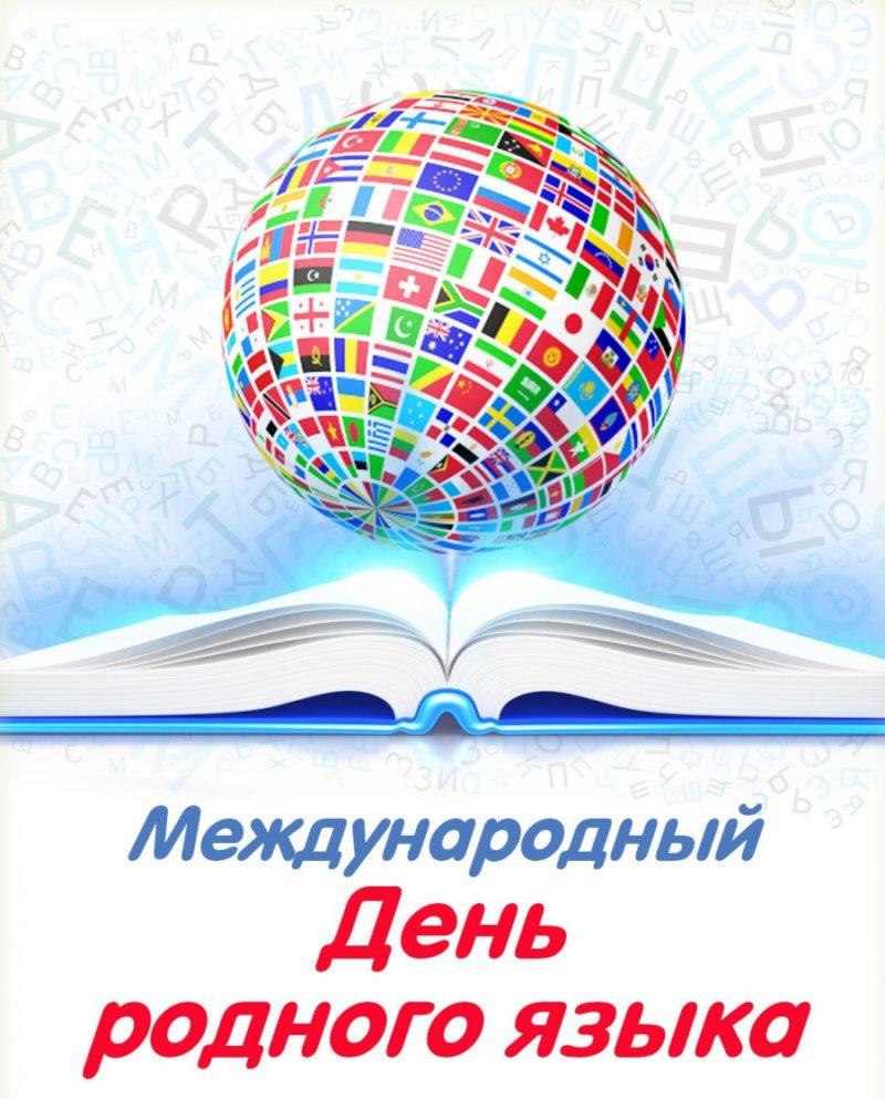 Сегодня — праздник родного языка