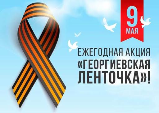 Георгиевская ленточка: Символ Победы — у каждого в сердце