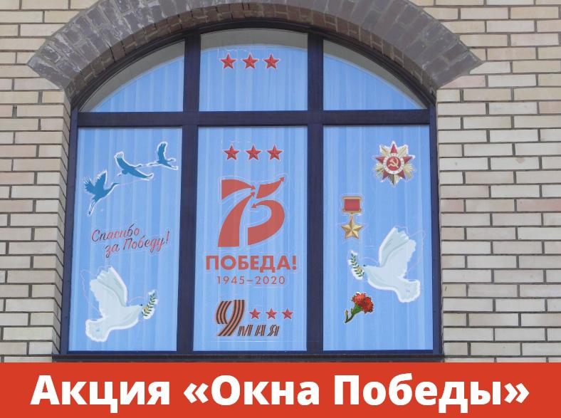 Память сильнее времени: Мантуровцы присоединяются к проекту «ОКНО ПОБЕДЫ»