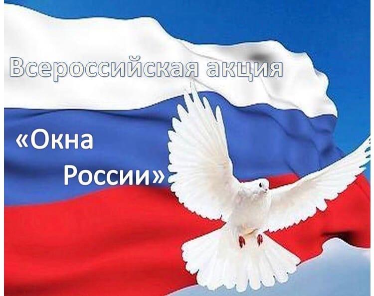 Приглашаем присоединиться к Всероссийской акции «Окна России», посвященной Дню России