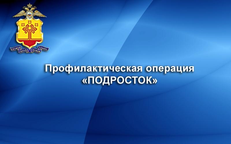 В Костромской области стартует профилактическая операция «Подросток»