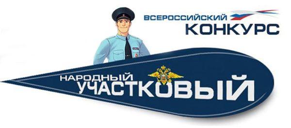 В Костромской области проходит отборочный этап конкурса «Народный участковый»