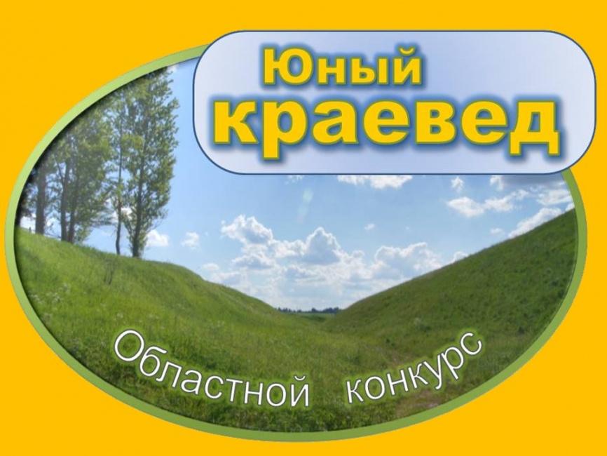 Возможность вашего участия: областной конкурс «Юный краевед»