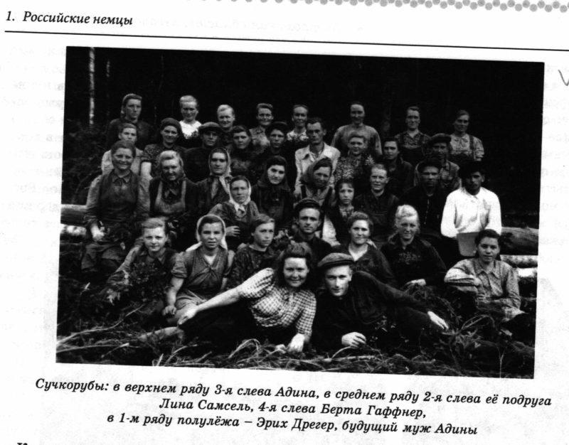 Память сильнее времени: «Немцы, выросшие на русских песнях»