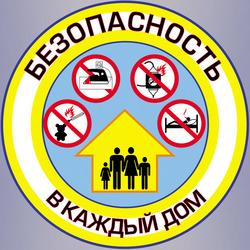 Соблюдайте требования пожарной безопасности