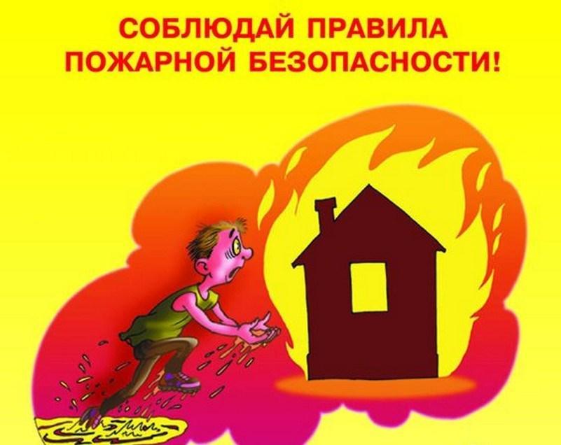 Жителям региона необходимо соблюдать меры пожарной безопасности