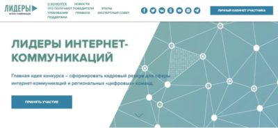 Лидеров интернет-коммуникаций привлекут на конкурс со всей страны