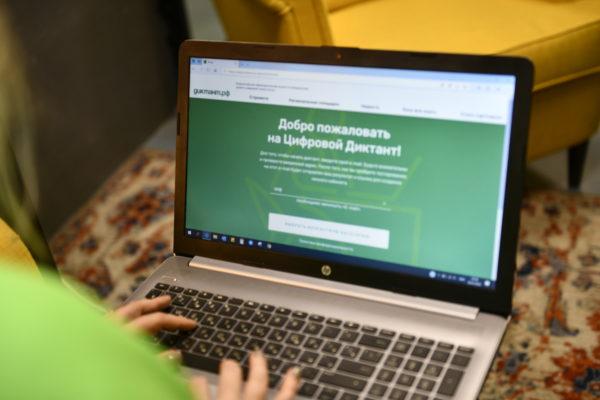 В рамках нацпроекта: Жителей региона приглашают к участию в «Цифровом диктанте»