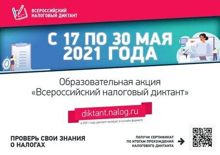Участвуем вместе: «Всероссийский налоговый диктант»