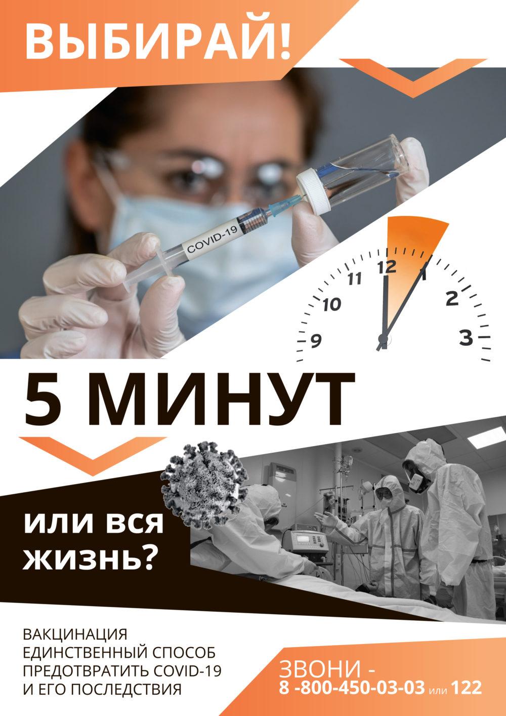 Выбирай: 5 минут или вся жизнь?