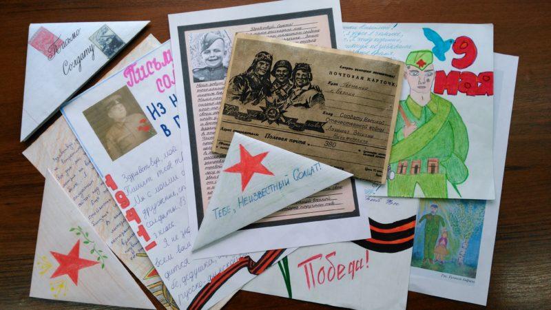 Связь поколений: «Письмо Солдату.  Из настоящего в прошлое»