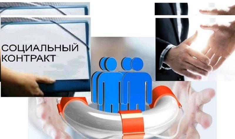 Господдержка:Сергей Ситников: «Социальный контракт должен стать  механизмом улучшения финансового состояния семей»